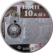1000 tenge (10 ans du Tenge) – revers