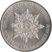 50 tenge Etoile de l'ordre de Dank – revers