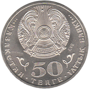 50 tenge Kurmet -  avers