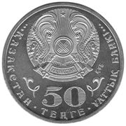 50 Tenge (20 years of the issue of national currency) – avers