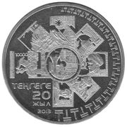 50 Tenge (20 years of the issue of national currency) – revers