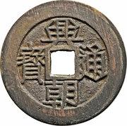 1 Fen - Xingchao – avers