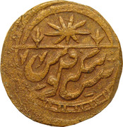 Khiva (Khanate) 5 Tenge (Type 3) – revers