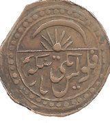 2½ Tenga - Sayyid Abdullah & Junaid Khan - 1919-1920 AD Qungrat dynasty – revers
