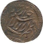 2½ Tenga - Sayyid Abdullah & Junaid Khan - 1919-1920 AD (Dynastie Qungrat) – avers