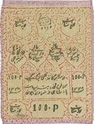 100 Rubley (Treasury) – avers