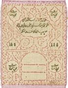 100 Rubley (Treasury) – revers