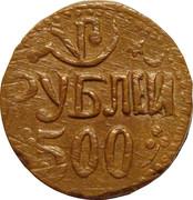 500 Roubles - République populaire soviétique de Khorezm -  revers