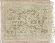 500 Rubles (Khorezmian Peoples Soviet Republic) – avers