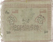 500 Rubles (Khorezmian Peoples Soviet Republic) – revers