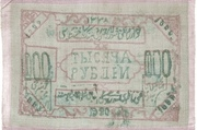 1 000 Rubles (Khorezmian Peoples Soviet Republic) – avers