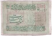 1 000 Rubles (Khorezmian Peoples Soviet Republic) -  revers