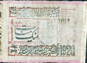 1 000 Rubles (Khorezmian Peoples Soviet Republic) – revers