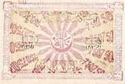 750 Rubles (Khorezmian Peoples Soviet Republic) – avers