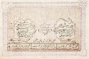 750 Rubles (Khorezmian Peoples Soviet Republic) – revers