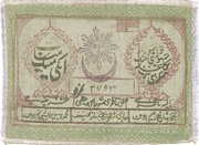 2 000 Rubles (Khorezmian Peoples Soviet Republic) – avers