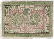 2 000 Rubles (Khorezmian Peoples Soviet Republic) – revers