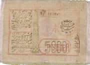 5 000 Rubles (Khorezmian Peoples Soviet Republic) – revers
