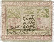 5 000 Rubles (Khorezmian Peoples Soviet Republic) – avers