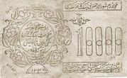 10 000 Rubles (Khorezmian Peoples Soviet Republic) – avers