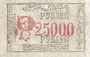 25 000 Rubles (Khorezmian Peoples Soviet Republic) – avers