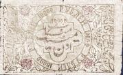 10 000 Rubles (Khorezmian Peoples Soviet Republic) – revers