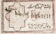 5 Rubles (Khorezmian Peoples Soviet Republic) -  avers