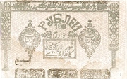 100 Rubles (Khorezmian Peoples Soviet Republic) – avers