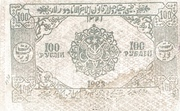 100 Rubles (Khorezmian Peoples Soviet Republic) – revers