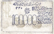 10 Rubles (Khorezmian Peoples Soviet Republic) – avers
