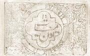 10 Rubles (Khorezmian Peoples Soviet Republic) – revers