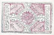 1 Ruble (Khorezmian Peoples Soviet Republic) -  revers
