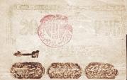 50 Rubles (Khorezmian Peoples Soviet Republic) – avers