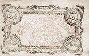 50 Rubles (Khorezmian Peoples Soviet Republic) – revers
