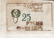 25 Rubles (Khorezmian Peoples Soviet Republic) – avers