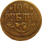 100 roubles - République populaire soviétique de Khorezm – revers