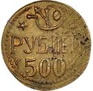 500 Roubles - République populaire soviétique de Khorezm – revers