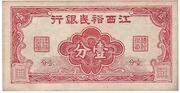 1 Cent (Yu Ming Bank of China) – avers