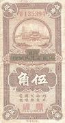 50 Cents (Kiangsu Farmers Bank overprint) – avers