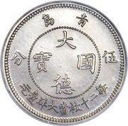 5 cents - Wilhelm II – avers