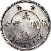 5 cents / 5 fen Wilhelm II -  avers