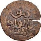 Fals - al-Hasan bin Sulayman – revers