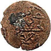 Fals - Ali bin al-Hasan (type 1) – avers