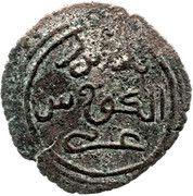 Fals - Sulayman bin al-Husain – revers