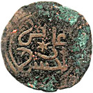Fals - Ali bin al-Hasan (type 2) – avers