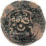 Fals - Ali bin al-Hasan (type 2) – revers