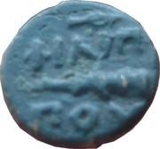 Chalque de Philippe II (Royaume de Macédoine) – revers