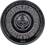 1 som (Kumbez of Manas) – avers