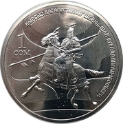 1 Som (Heavily armed warrior of the Kyrgyz kaganate) – revers