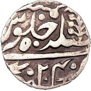 1 Rupee  ( Shah Alam II (Hammered Coinage  - Mughal Style)) – revers